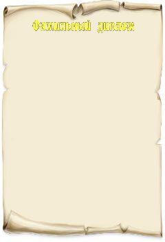 Фамильный диплом Шаблоны Шаблоны Каталог файлов Генеалогия  Скачать шаблон Скачать шаблон Скачать шаблон